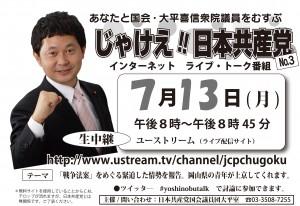 じゃけえ日本共産党№3
