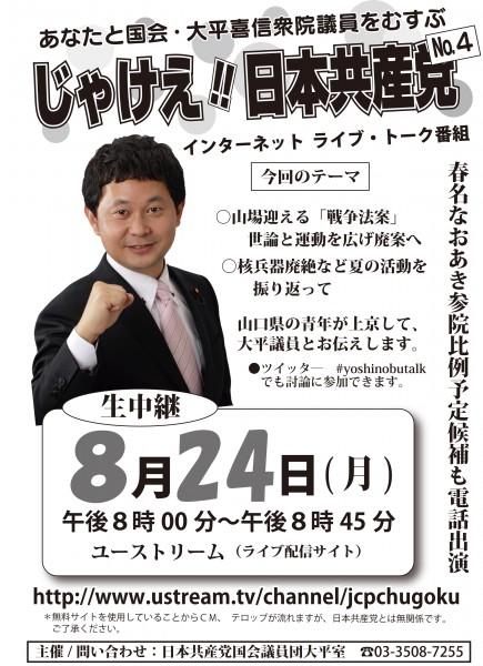 じゃけえ日本共産党4