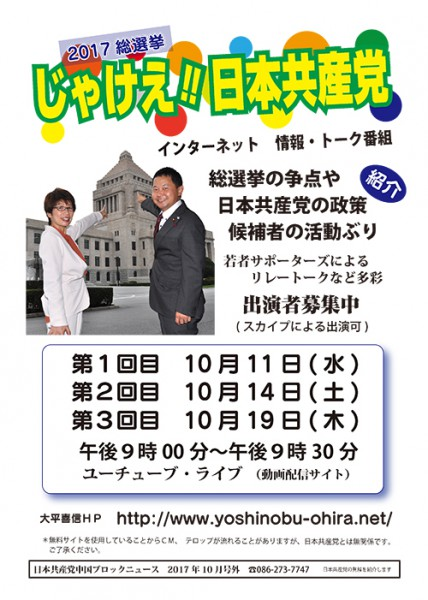 じゃけえ日本共産党12