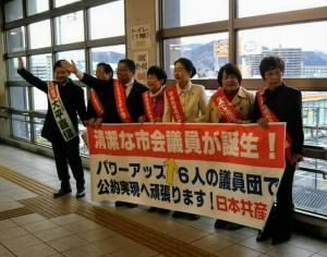 広島市議団6人に2018年3月20日
