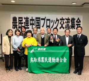 農民連中国ブロック交流集会11月26日