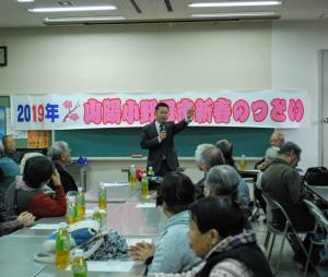 山陽小野田新春のつどい2019年1月20日s