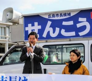 広島市長選挙支援2019年3月24日IMG_7898