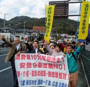 3.13重税反対広島集会F
