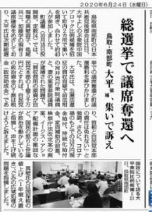 鳥取南部町選挙支援6月21日