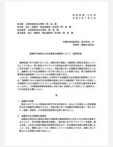 内閣府災害対応文書7月7日HJm