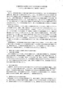市民連合の要望書9月27日