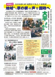 いきいきニュース10月25日付けEdDj