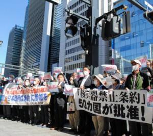 核兵器禁止50か国10月26日gJK