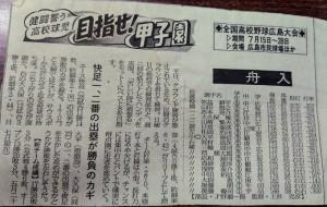 舟入高校甲子園へ11月14日An