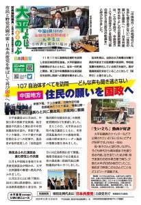大平いきいきニュース12月号mZ