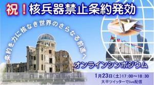 核兵器禁止条約の発効