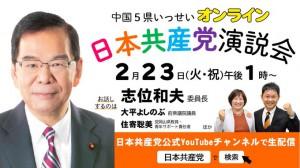 2月23日オンラインのおmンライン演説会EsJDioUVEAEFDet