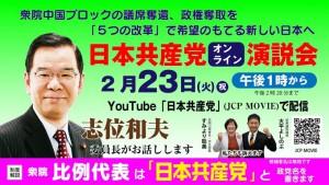 志位演説会2月23日IAQanIv
