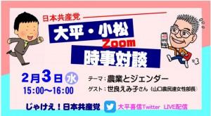 大平・小松対談2月3日IL1