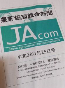 農業協同組合新聞1月30日D