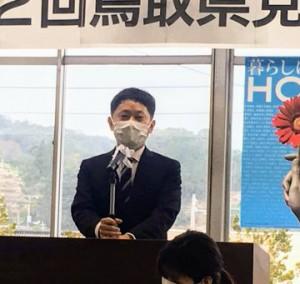 鳥取県党会議3月6日R2