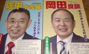 海田町選挙支援4x3W