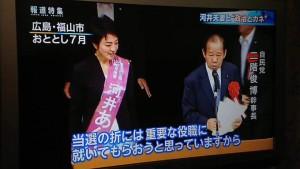 河井選挙買収事件kZTp