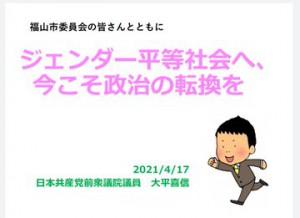 ジェンダー平等学習会福山iQH