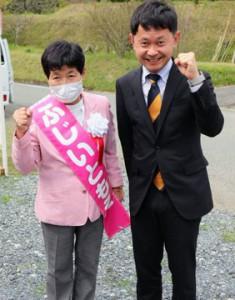 美咲町議選挙の支援ng