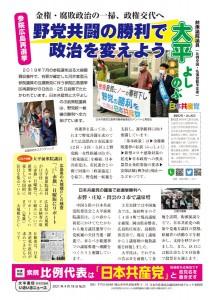 大平いきいきニュース4月Y_KPO