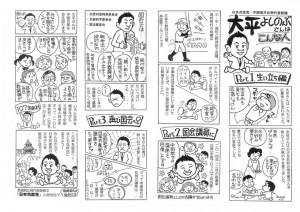 大福きなこイラスト漫画0S