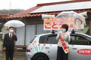 後藤由美さん出発式4月4日8d