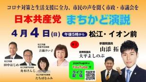 松江市議選QS4