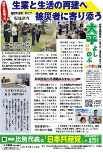 大平いきいきニュース7月18日nCV