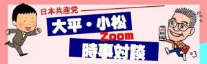 小松対談8月18日COT