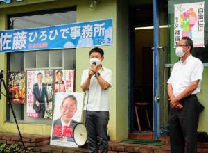 倉吉市議選支援8月21日kCfn