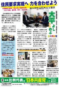 いきいきニュース9月5日cZ
